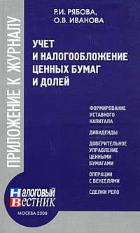 Учет и налогообложение ценных бумаг и долей Foto №1