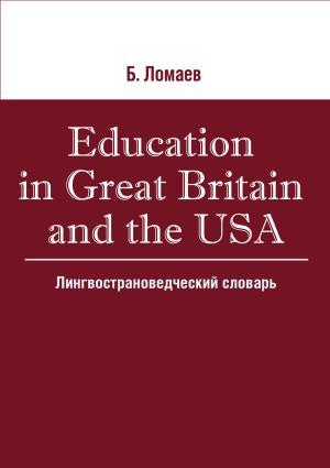 Education in Great Britain and the USA. Лингвострановедческий словарь Foto №1