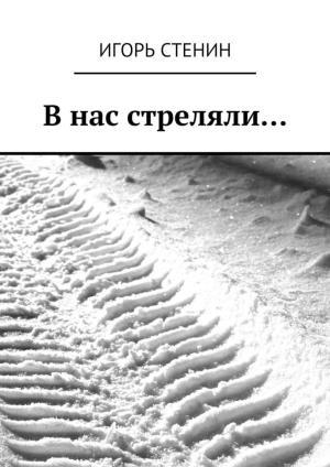 Внас стреляли… photo №1