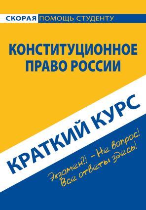 Конституционное право России. Краткий курс Foto №1