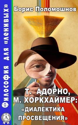 Т. Адорно и М. Хоркхаймер: «Диалектика Просвещения» Foto №1