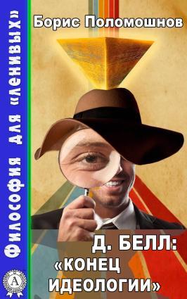 Д. Белл: «Конец идеологии» Foto №1