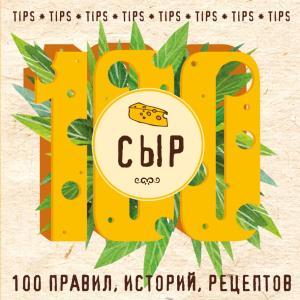 Сыр. 100 правил, историй, рецептов Foto №1