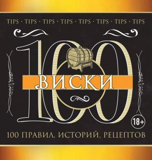 Виски. 100 правил, историй, рецептов Foto №1