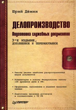 Делопроизводство. Подготовка служебных документов photo №1