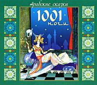 Арабские сказки 1001 ночи Foto №1