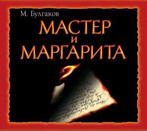 Мастер и Маргарита Foto №1