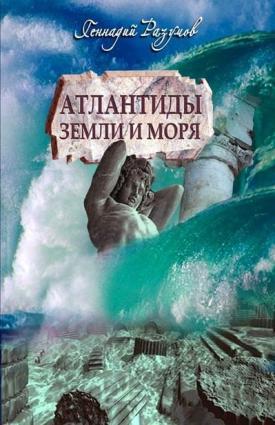 Атлантиды земли и морей Foto №1