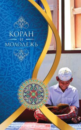 Коран и молодежь Foto №1