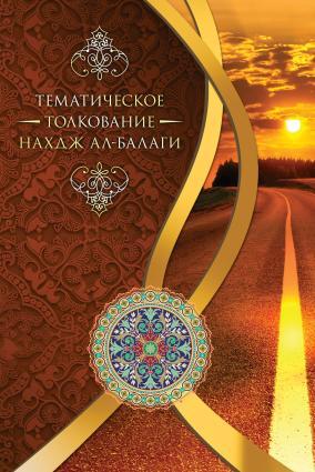 Тематическое толкование «Нахдж ал-Балаги»