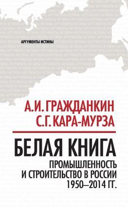 Белая книга. Промышленность и строительство в России 1950–2014 гг. Foto №1