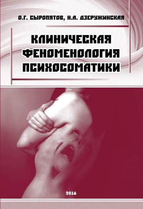 Клиническая феноменология психосоматики photo №1