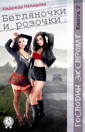 Книга 2. Бегляночки и розочки Foto №1
