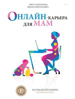 Онлайн-карьера для мам Foto №1