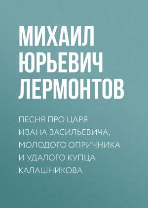 Песня про царя Ивана Васильевича, молодого опричника и удалого купца Калашникова photo №1
