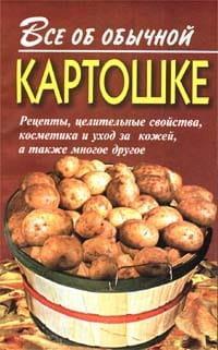 Все об обычной картошке photo №1