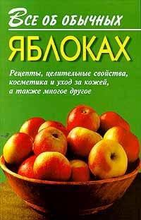 Все об обычных яблоках photo №1