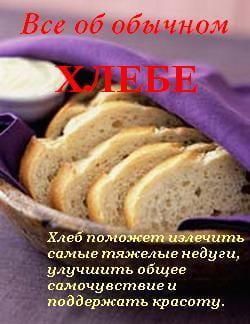 Все об обычном хлебе photo №1