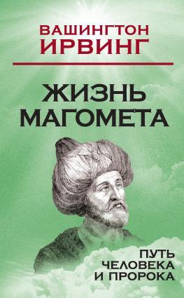 Жизнь Магомета. Путь человека и пророка Foto №1