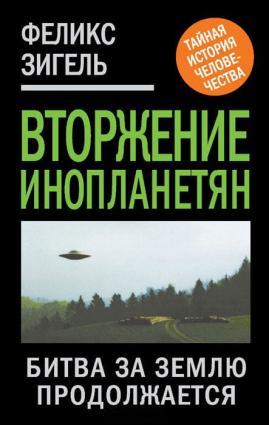 Вторжение инопланетян. Битва за Землю продолжается Foto №1