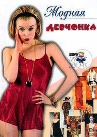 Модная девчонка Foto №1