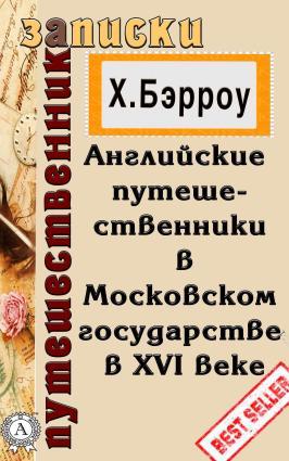 Английские путешественники в Московском государстве в XVI веке Foto №1