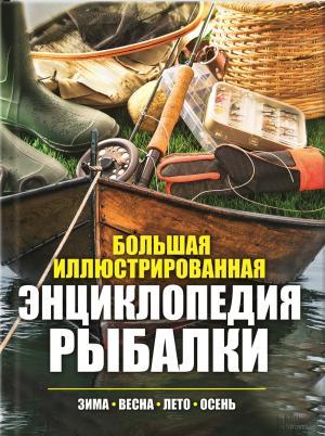 Большая иллюстрированная энциклопедия рыбалки. Зима. Весна. Лето. Осень photo №1