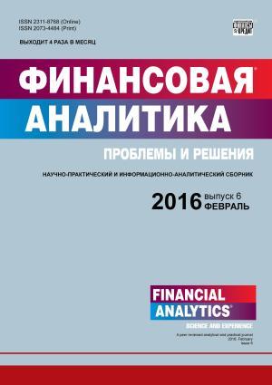 Финансовая аналитика: проблемы и решения № 6 (288) 2016 Foto №1