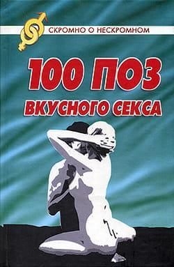 100 поз для вкусного секса photo №1
