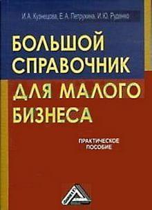 Большой справочник для малого бизнеса Foto №1