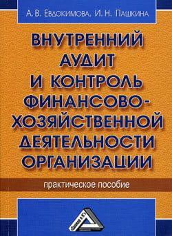 Внутренний аудит и контроль финансово-хозяйственной деятельности организации photo №1