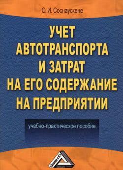Учет автотранспорта и затрат на его содержание на предприятии photo №1