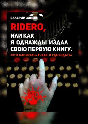 Ridero, или Как я однажды издал свою первую книгу. <что написать> # <как игде издать> photo №1