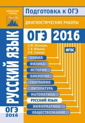 Русский язык. Подготовка к ОГЭ в 2016 году. Диагностические работы