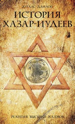 История хазар-иудеев. Религия высших кланов Foto №1