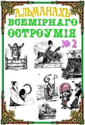 Альманах всемирного остроумия № 2 Foto №1