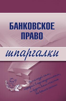 Банковское право photo №1