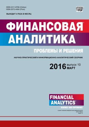 Финансовая аналитика: проблемы и решения № 10 (292) 2016 Foto №1