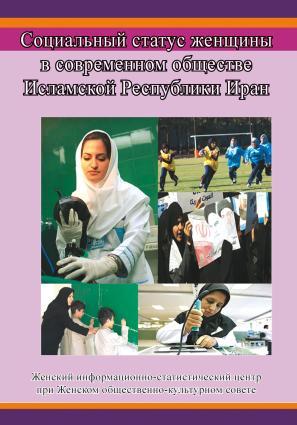 Социальный статус женщины в современном обществе Исламской Республики Иран