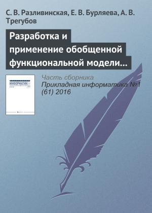 Разработка и применение обобщенной функциональной модели одностадийного химического производства Foto №1