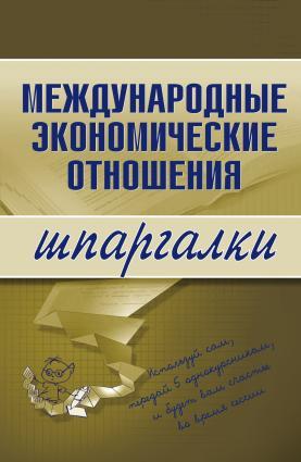 Международные экономические отношения photo №1