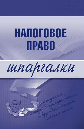 Налоговое право photo №1