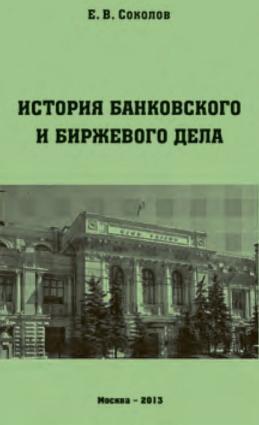 История банковского и биржевого дела photo №1