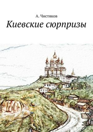 Киевские сюрпризы