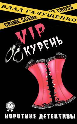 VIP-Курень photo №1