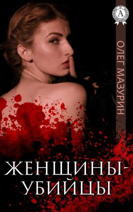 Женщины-убийцы photo №1