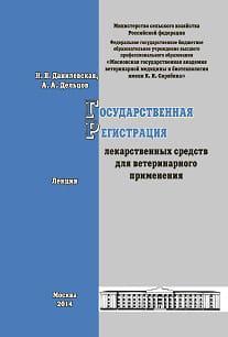 Государственная регистрация лекарственных средств для ветеринарного применения. Лекция Foto №1