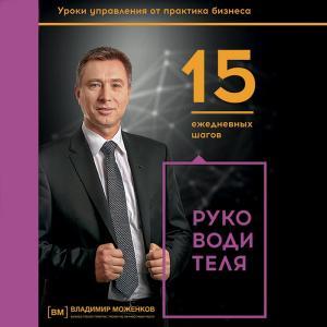 15 ежедневных шагов руководителя photo №1