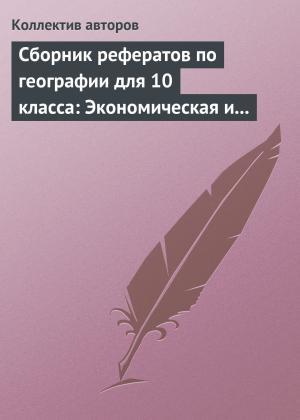 Сборник рефератов по географии для 10 класса: Экономическая и социальная география мира Foto №1