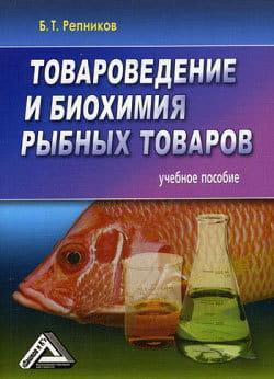 Товароведение и биохимия рыбных товаров Foto №1